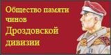 Общество памяти чинов Дроздовской дивизии.